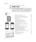 Программируем для iPhone и iPad — фото, картинка — 6