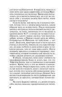 Барышня и хулиган (м) — фото, картинка — 6