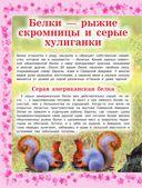 Детская энциклопедия животных — фото, картинка — 10