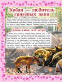 Детская энциклопедия животных — фото, картинка — 12
