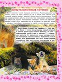 Детская энциклопедия животных — фото, картинка — 15