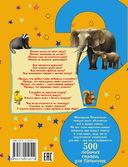 Детская энциклопедия животных — фото, картинка — 16