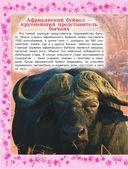 Детская энциклопедия животных — фото, картинка — 8