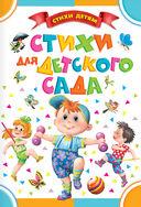 Стихи для детского сада — фото, картинка — 1