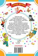 Стихи для детского сада — фото, картинка — 9
