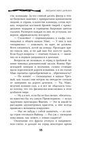 Звездное небо Даркана — фото, картинка — 14