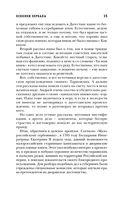 Тарковские : Осколки зеркала — фото, картинка — 11