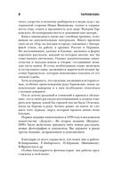 Тарковские : Осколки зеркала — фото, картинка — 6