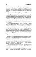 Тарковские : Осколки зеркала — фото, картинка — 10
