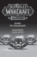 World of Warcraft. Шаман — фото, картинка — 3