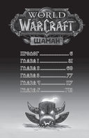 World of Warcraft. Шаман — фото, картинка — 4