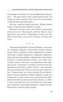 Проклятие Византии и монета императора Константина — фото, картинка — 13