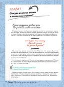 Физика на пальцах: в иллюстрациях — фото, картинка — 10