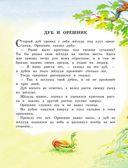 Лев Толстой. Рассказы и сказки для детей — фото, картинка — 10