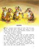 Лев Толстой. Рассказы и сказки для детей — фото, картинка — 5