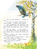 Лев Толстой. Рассказы и сказки для детей — фото, картинка — 9