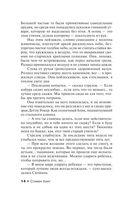 Бесплодные земли (м) — фото, картинка — 11