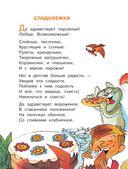 Стихи и сказки для детей — фото, картинка — 14