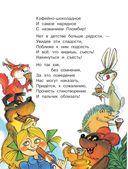 Стихи и сказки для детей — фото, картинка — 15