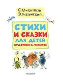 Стихи и сказки для детей — фото, картинка — 7