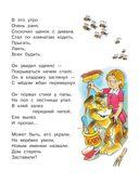 Стихи и сказки для детей — фото, картинка — 11