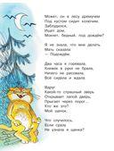 Стихи и сказки для детей — фото, картинка — 12