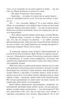 Кристиан Флойд. Страж Либерилля — фото, картинка — 11