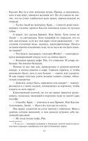 Кристиан Флойд. Страж Либерилля — фото, картинка — 13