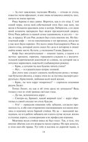 Кристиан Флойд. Страж Либерилля — фото, картинка — 14