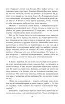 Кристиан Флойд. Страж Либерилля — фото, картинка — 16