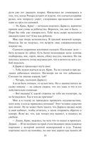Кристиан Флойд. Страж Либерилля — фото, картинка — 10