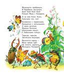 Корней Чуковский. Стихи и сказки — фото, картинка — 9