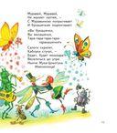 Корней Чуковский. Стихи и сказки — фото, картинка — 10