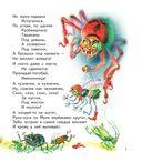 Корней Чуковский. Стихи и сказки — фото, картинка — 6
