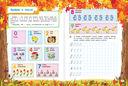 Все правила математики для детей — фото, картинка — 6