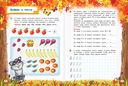 Все правила математики для детей — фото, картинка — 7