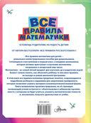 Все правила математики для детей — фото, картинка — 9