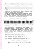 Современная школа игры на фортепиано (м) — фото, картинка — 10