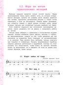 Современная школа игры на фортепиано (м) — фото, картинка — 12