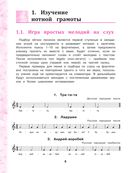 Современная школа игры на фортепиано (м) — фото, картинка — 6