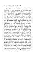 Полигон для интеллекта (м) — фото, картинка — 7