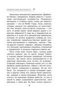 Полигон для интеллекта (м) — фото, картинка — 9