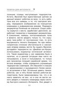 Полигон для интеллекта (м) — фото, картинка — 11
