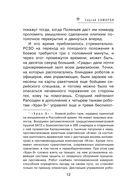 Полигон для интеллекта (м) — фото, картинка — 12