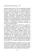 Полигон для интеллекта (м) — фото, картинка — 13