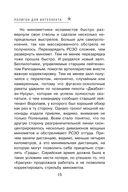 Полигон для интеллекта (м) — фото, картинка — 15