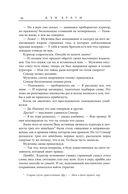 Код да Винчи — фото, картинка — 10