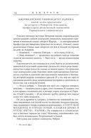 Код да Винчи — фото, картинка — 14