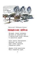 Стихи и рассказы о войне — фото, картинка — 3