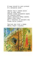 Стихи и рассказы о войне — фото, картинка — 7